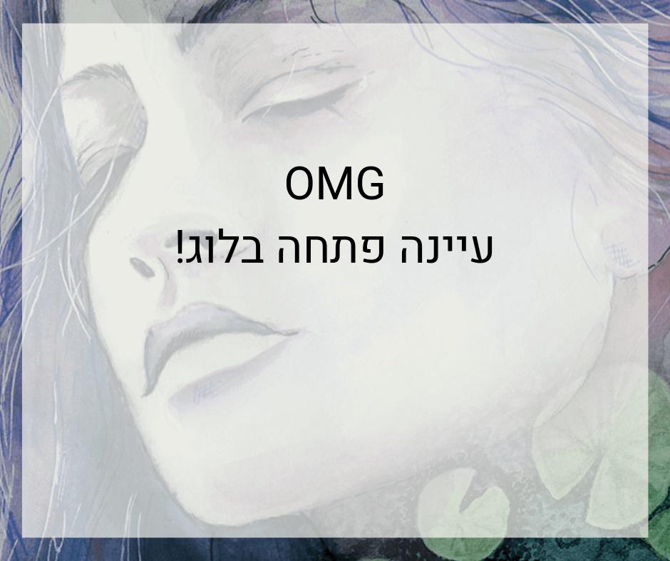 המשך לספר בעיניים כלות בבלוג הרשימות של עיינה מאת דנה רדא