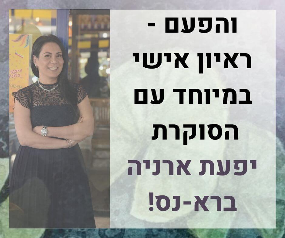 ראיון אישי עם הסוקרת יפעת ארניה ברא-נס