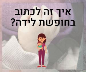איך זה לכתוב בחופשת לידה