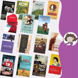 המלצות על ספרים מאת דנה רדא
