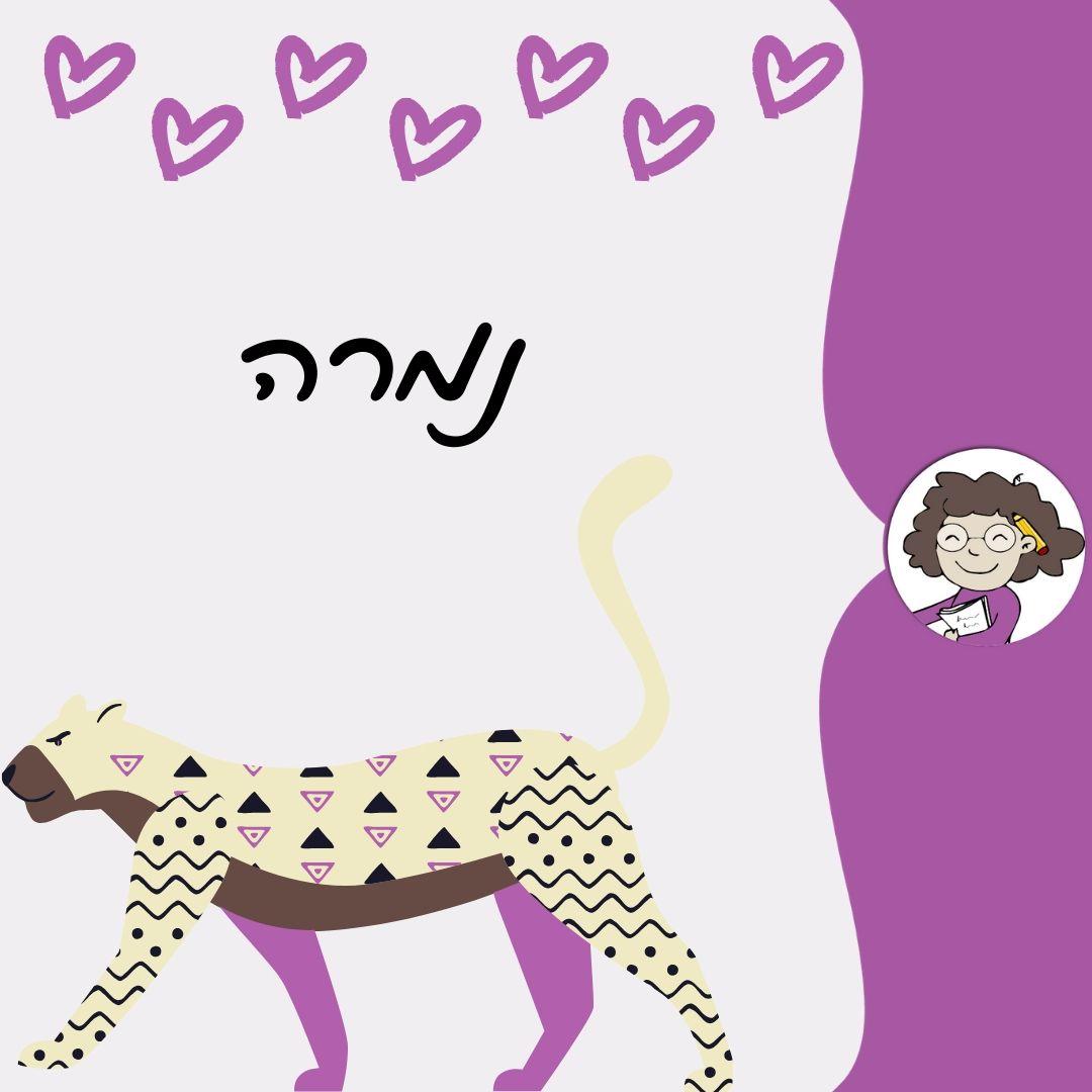 נמרה סיפור קצר מאת דנה רדא
