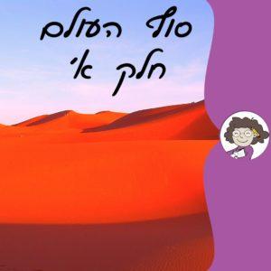סוף העולם סיפור בהמשכים מאת דנה רדא