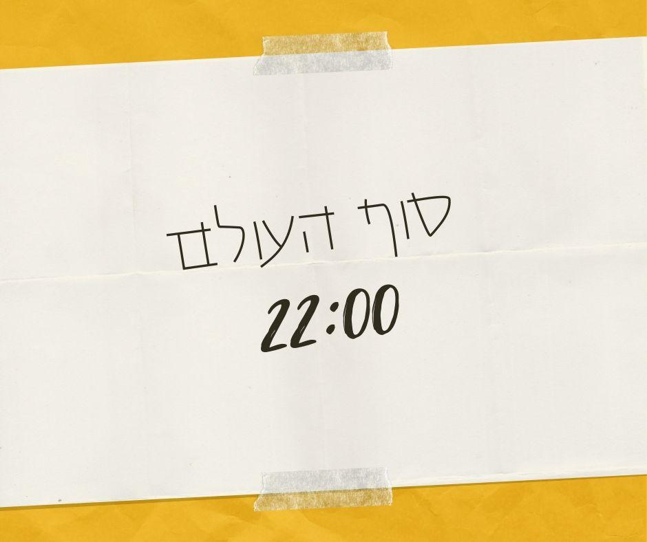 סוף העולם 22:00