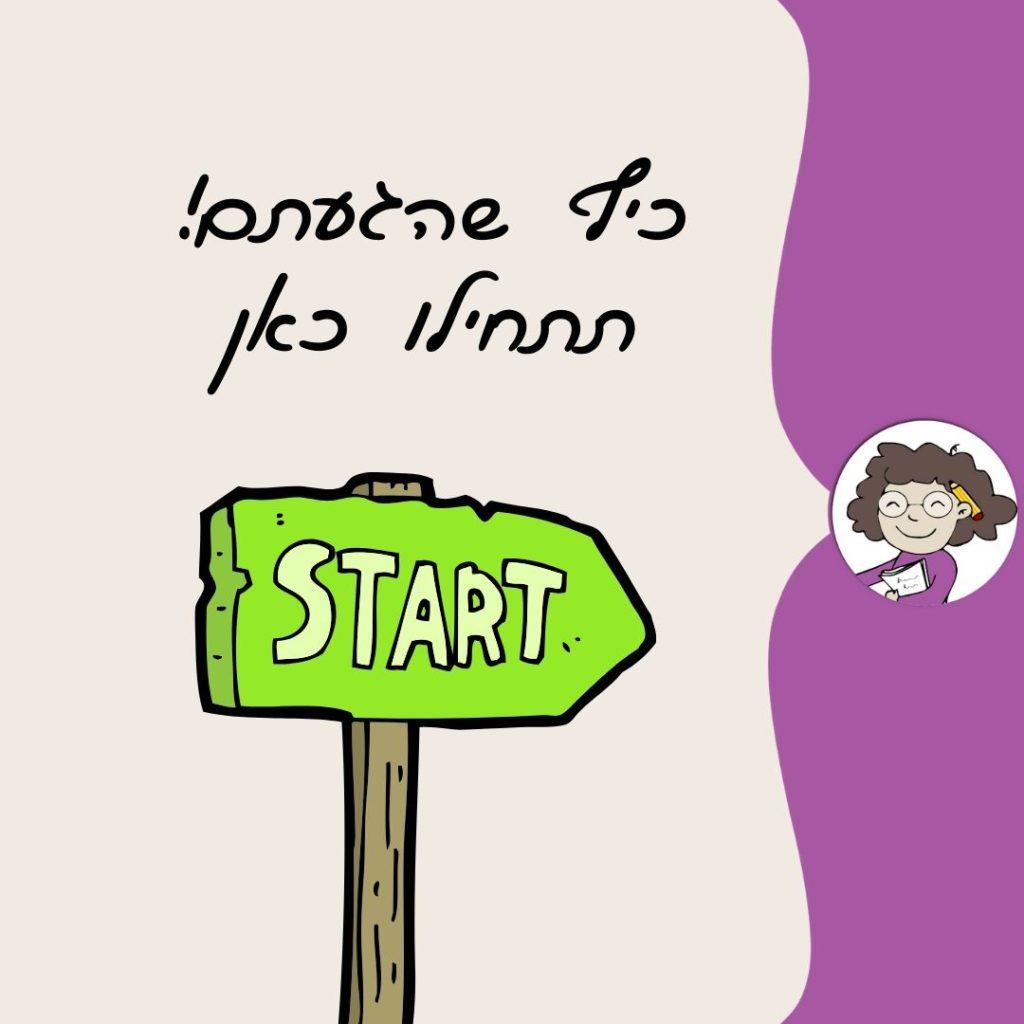 התחילו כאן