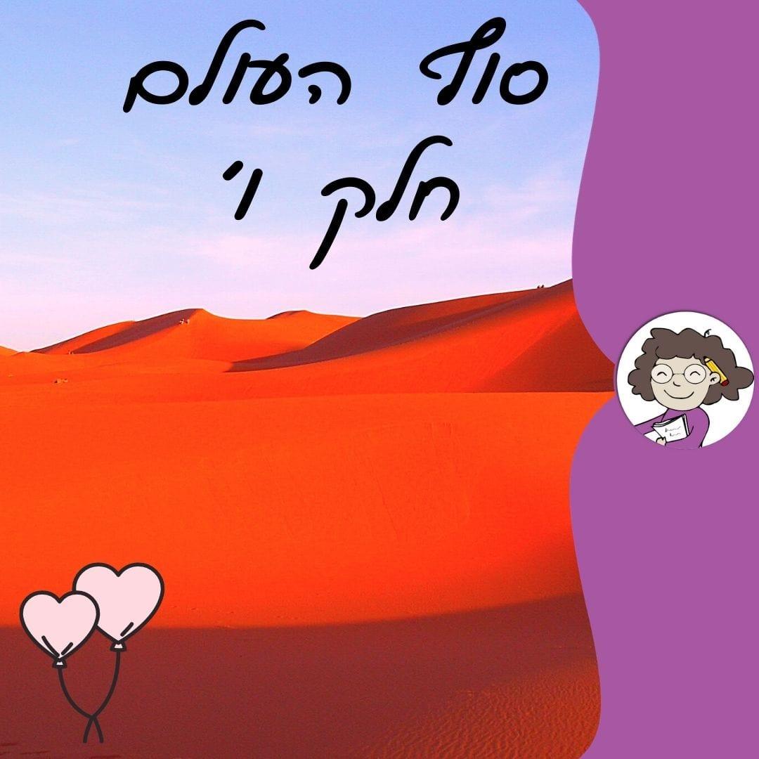 סיפור בהמשכים מאת דנה רדא חלק ו