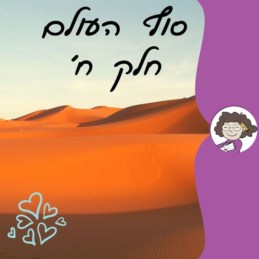 סוף העולם פרק ח - סיפור בהמשכים מאת דנה רדא