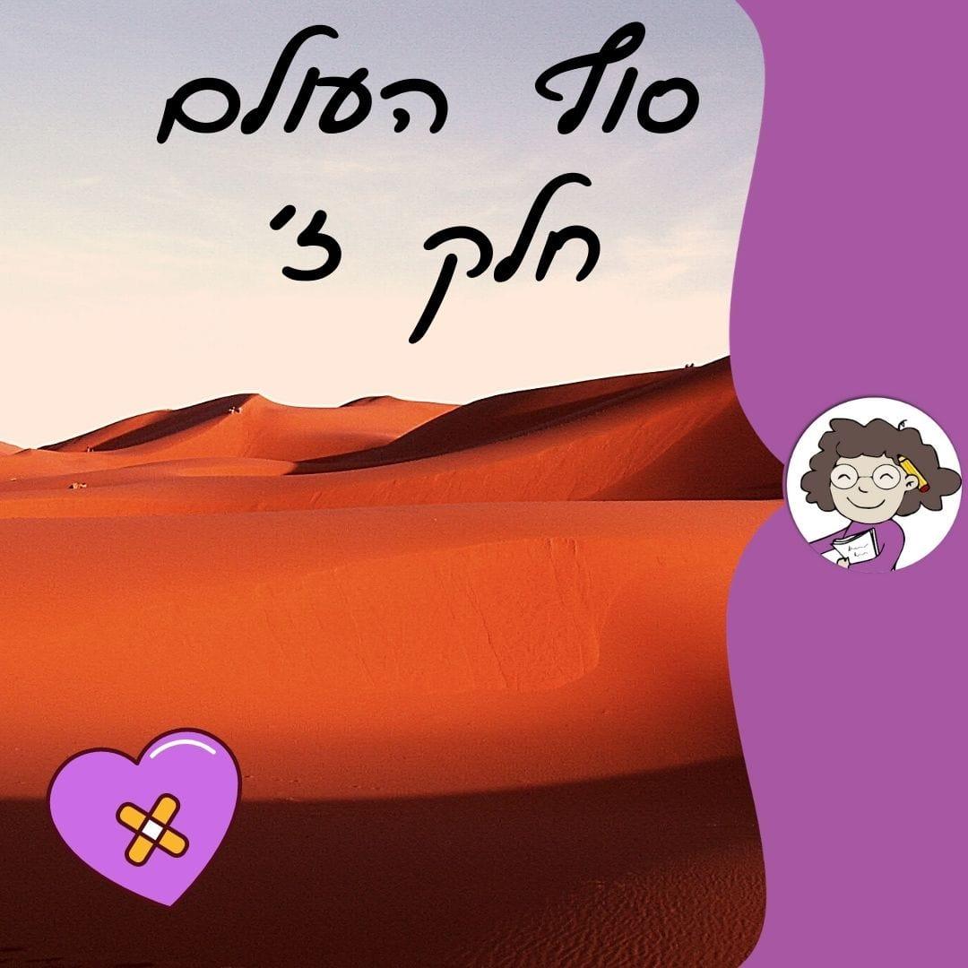 חלק 7 בסיפור סוף העולם מאת דנה רדא