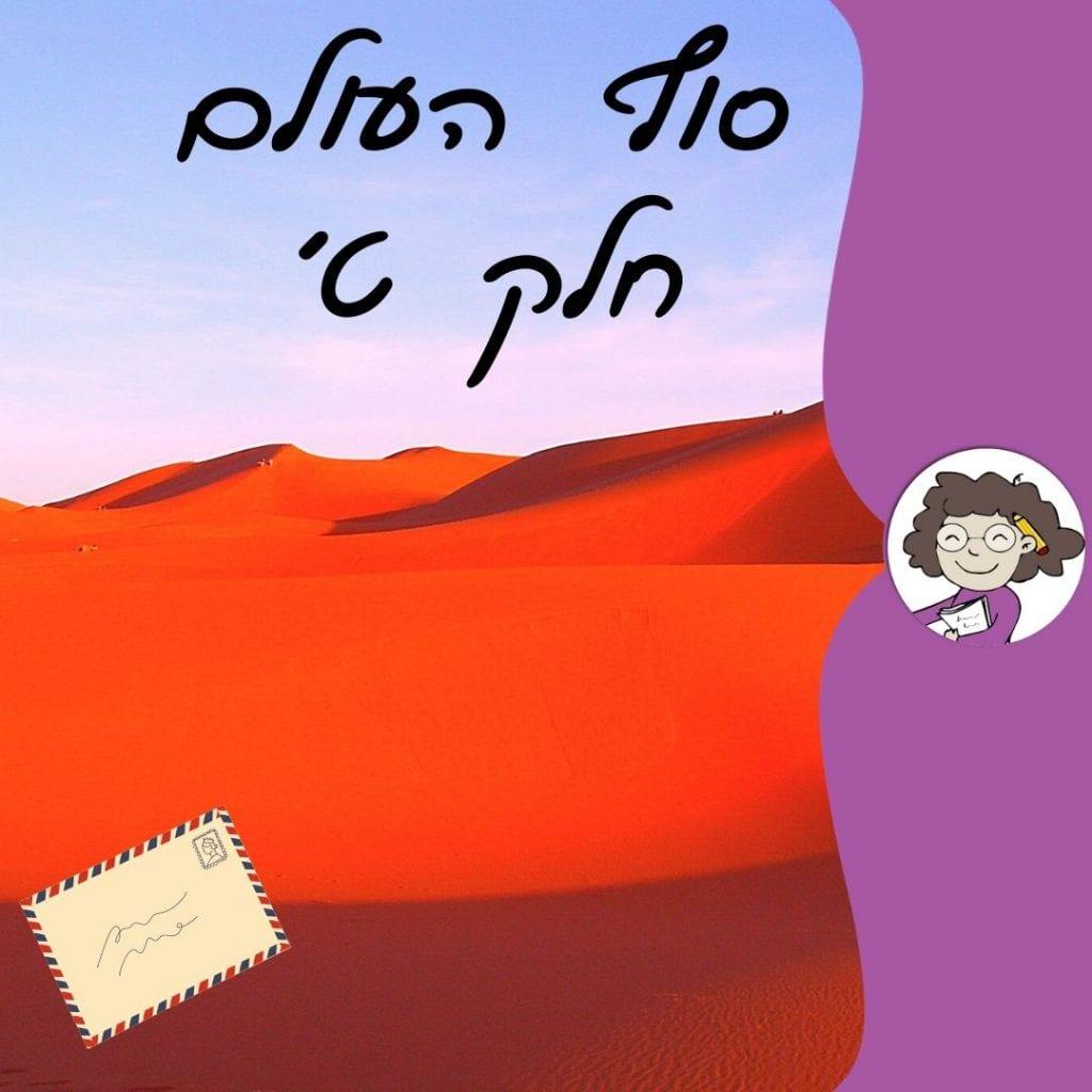 סוף העולם מאת דנה רדא פרק ט