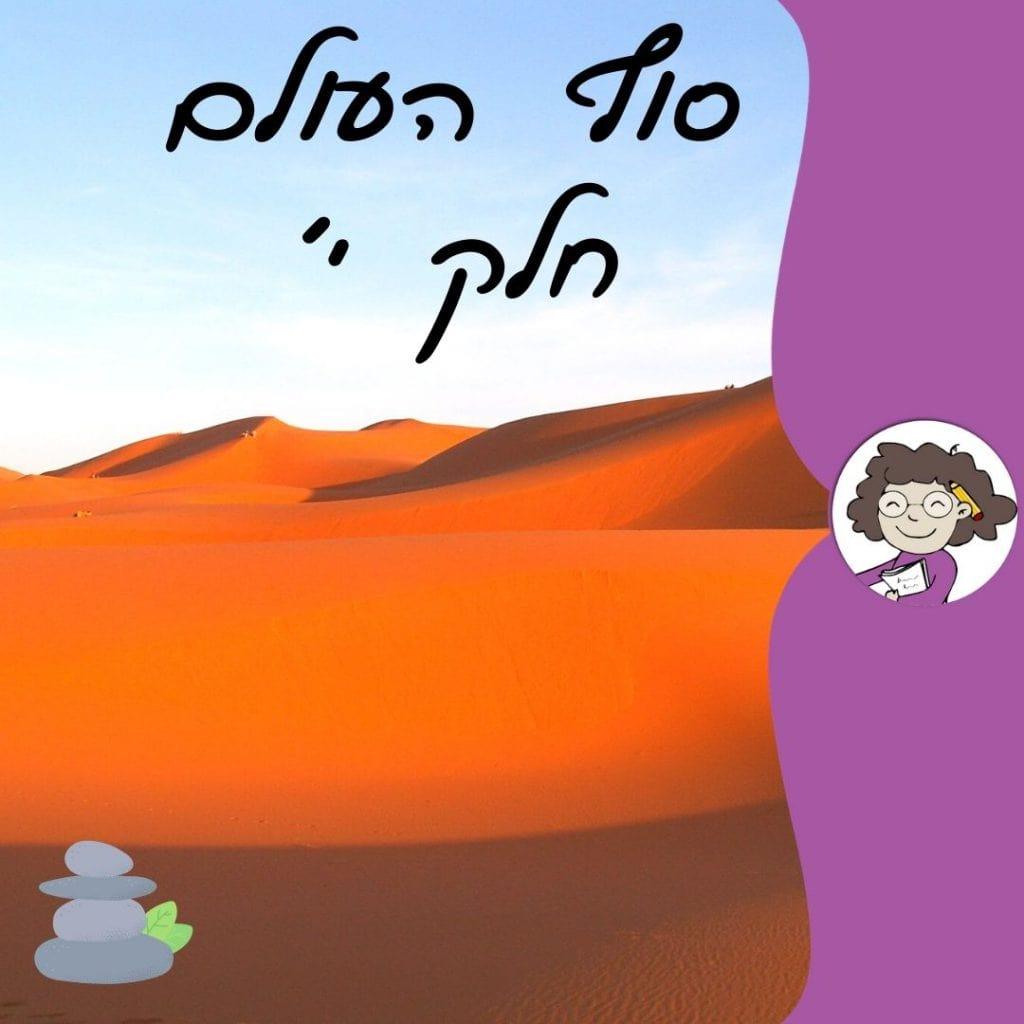 סוף העולם פרק י