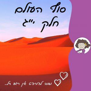 סוף העולם מאת דנה רדא פרק 13