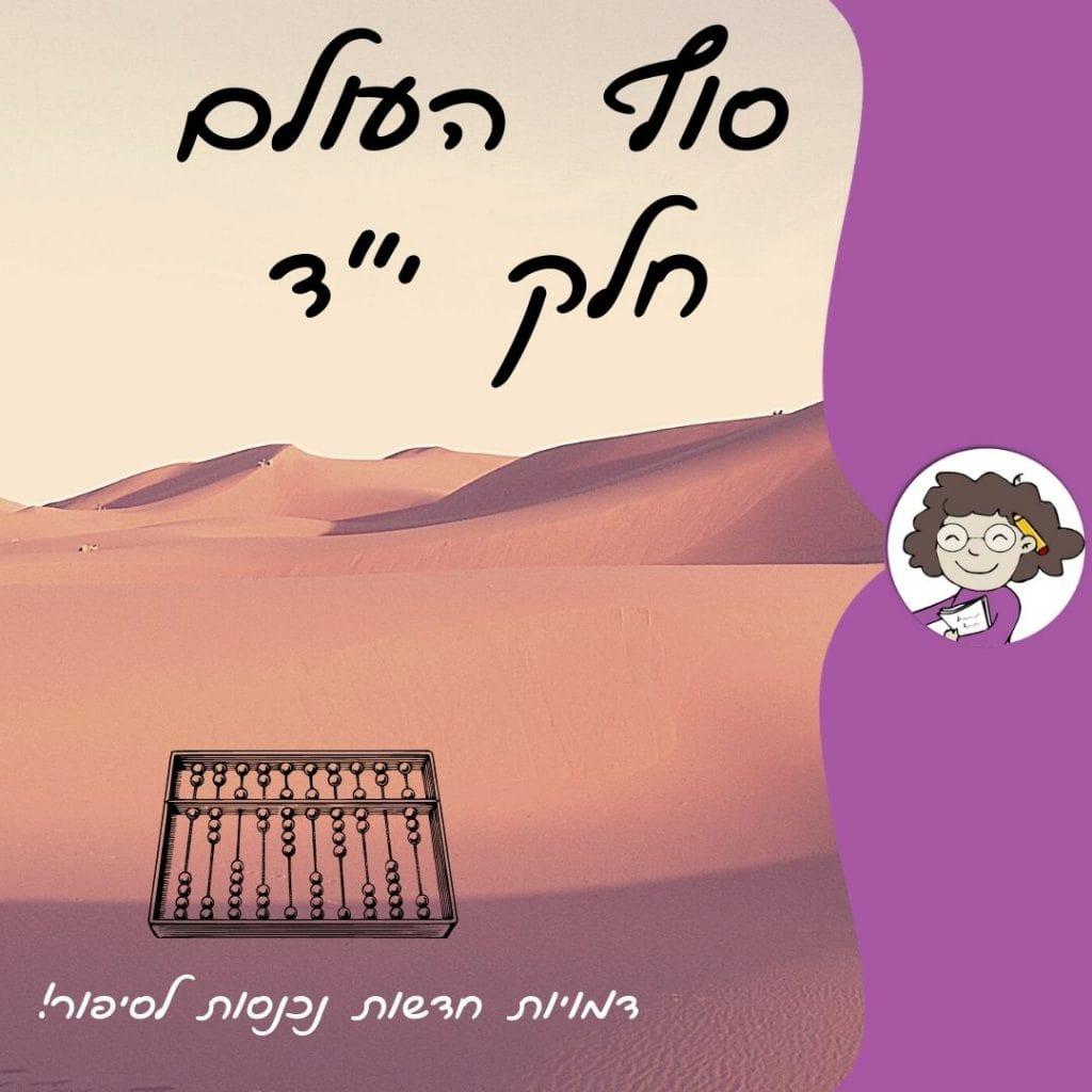 סוף העולם סיפור בהמשכים מאת דנה רדא פרק 14
