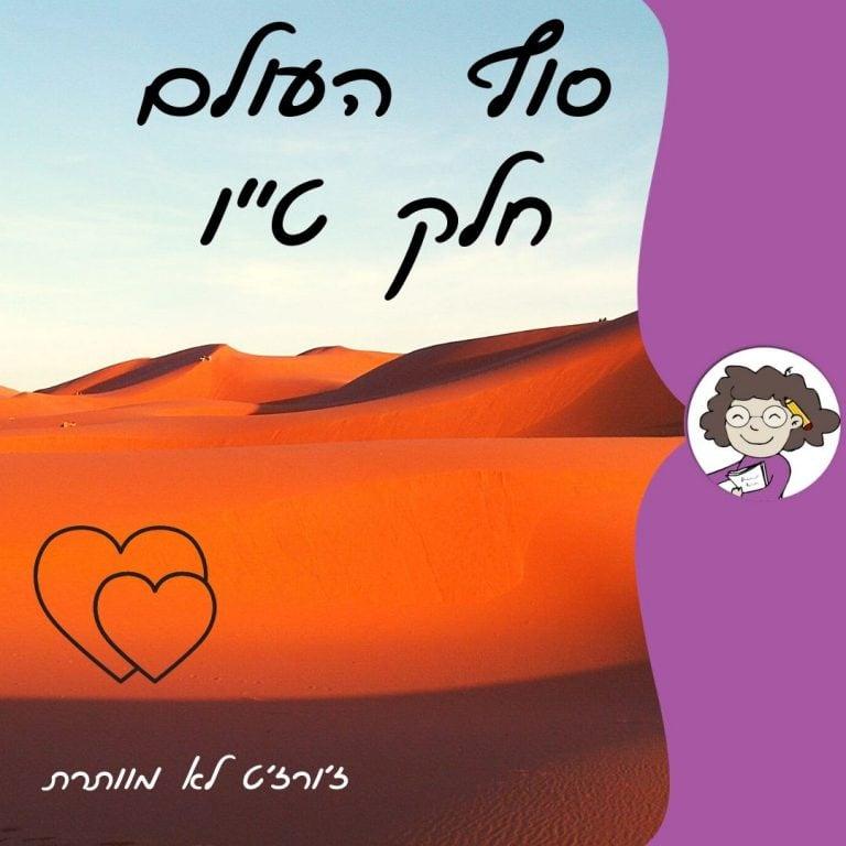 סוף העולם סיפור בהמשכים מאת דנה רדא פרק 15