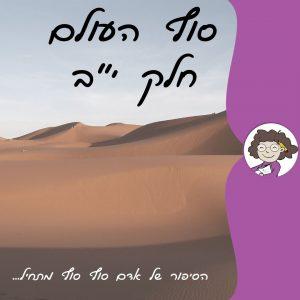 סוף העולם פרק יב