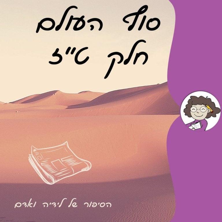 סוף העולם מאת דנה רדא פרק 16