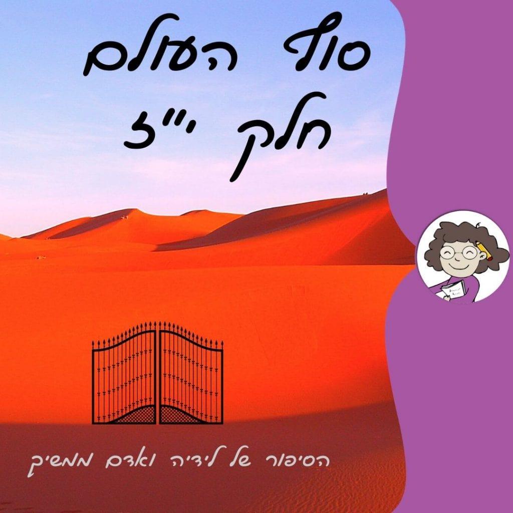 סוף העולם סיפור בהמשכים מאת דנה רדא פרק 17