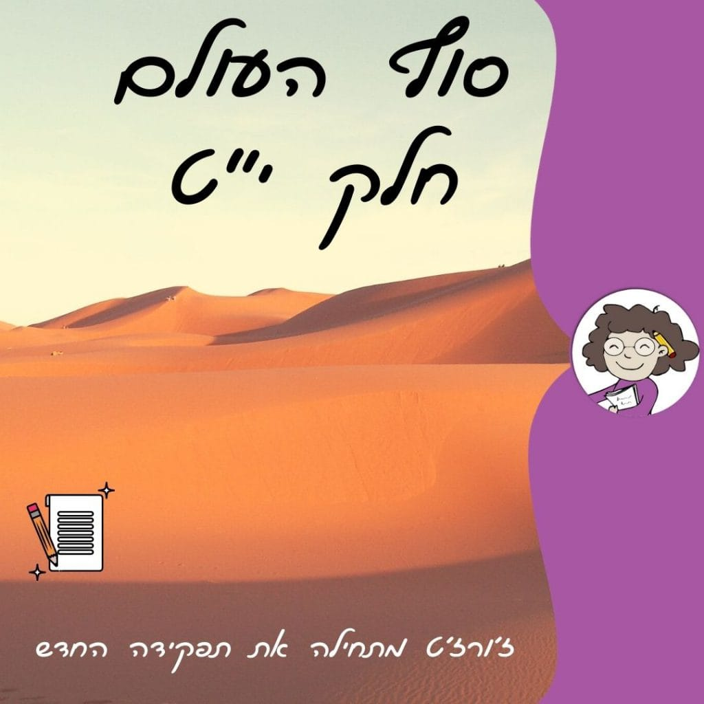 סוף העולם פרק 19 מאת דנה רדא