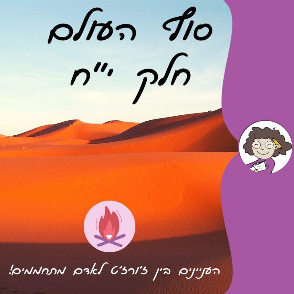 סיפור בהמשכים מאת דנה רדא פרק 18