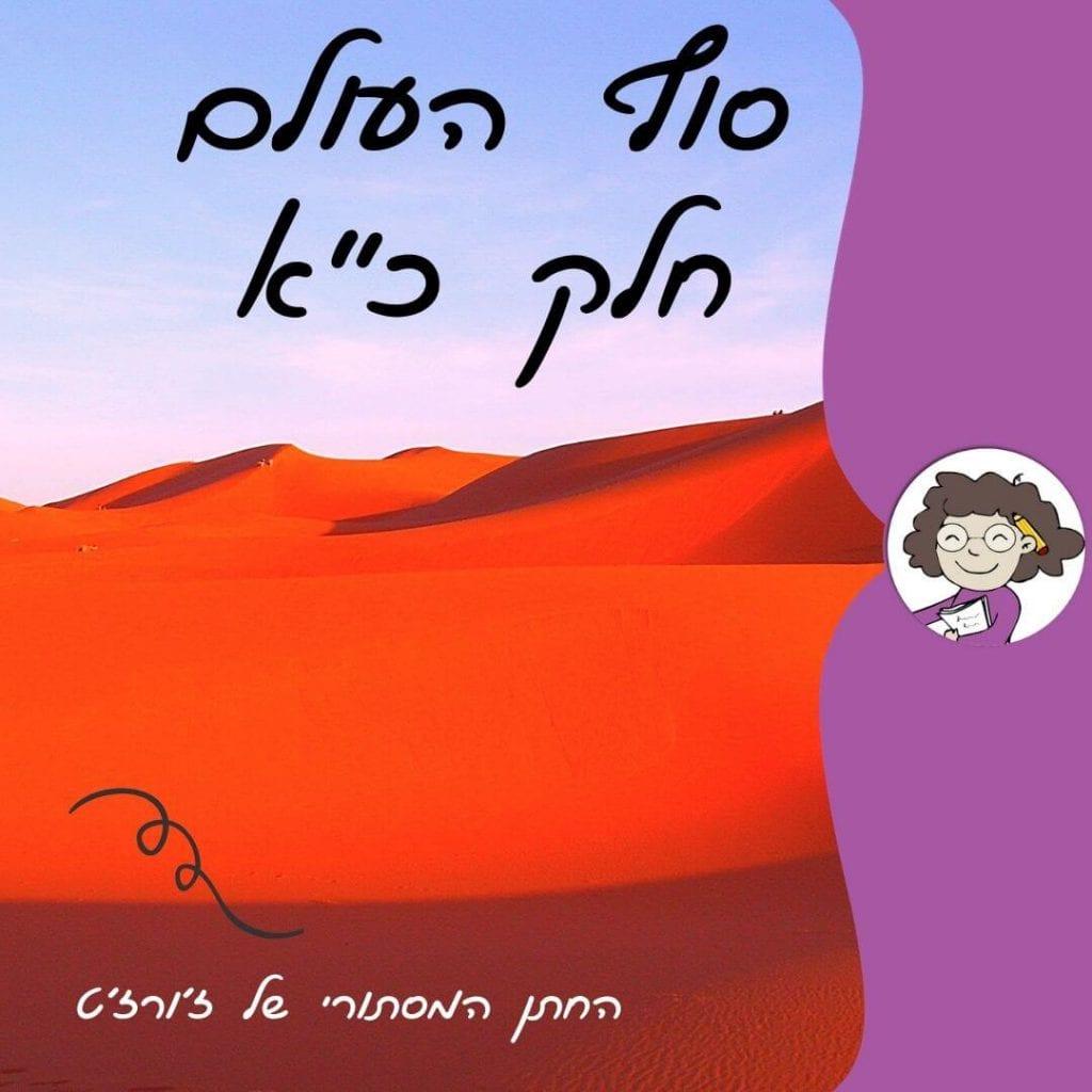 רומן היסטורי בהמשכים מאת דנה רדא