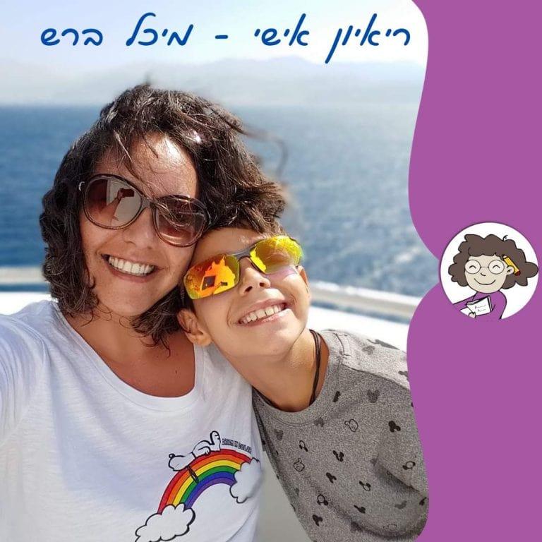 ריאיון אישי עם מיכל ברש בבלוג של דנה רדא