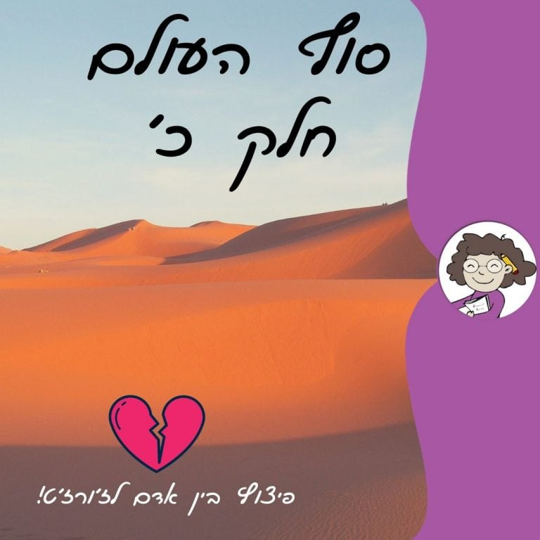 סוף העולם - סיפור בהמשכים מאת דנה רדא פרק 20