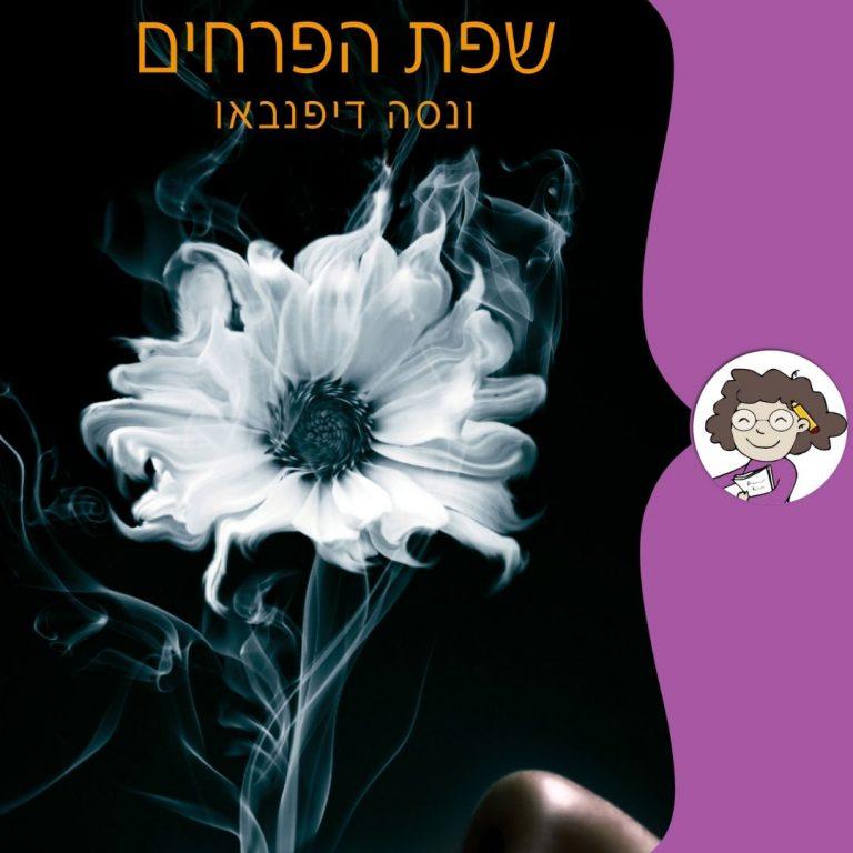 המלצה של דנה רדא לספר שפת הפרחים