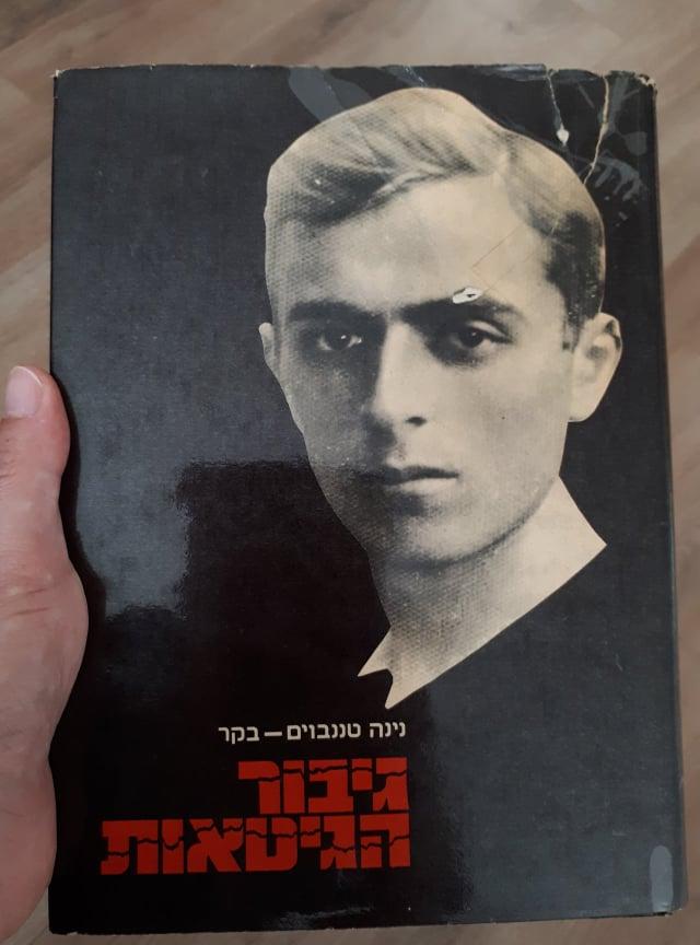 גיבור הגטאות / נינה טננבוים - בקר