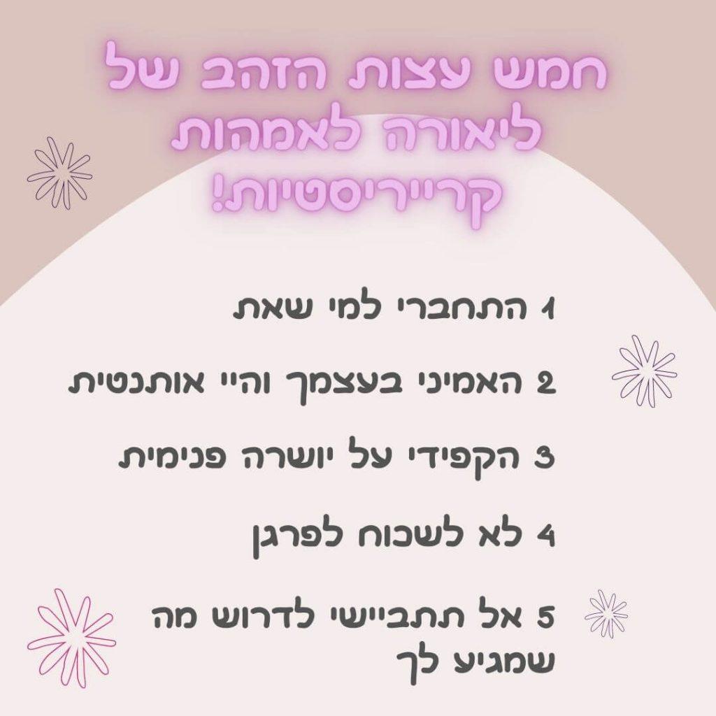חמש עצות הזהב של ליאורה חיים לאמהות קרייריסטיות