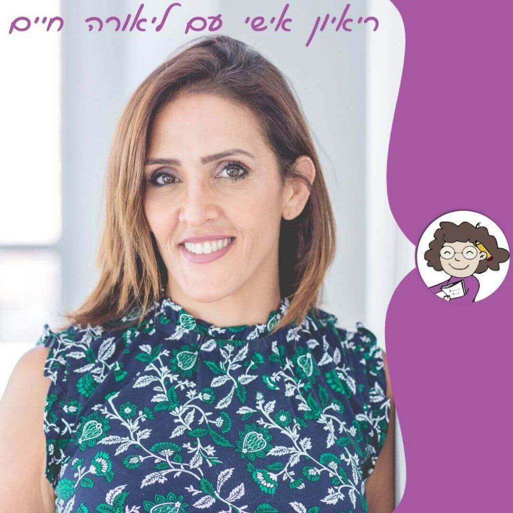 ראיון עם ליאורה חיים הבלוג של דנה רדא
