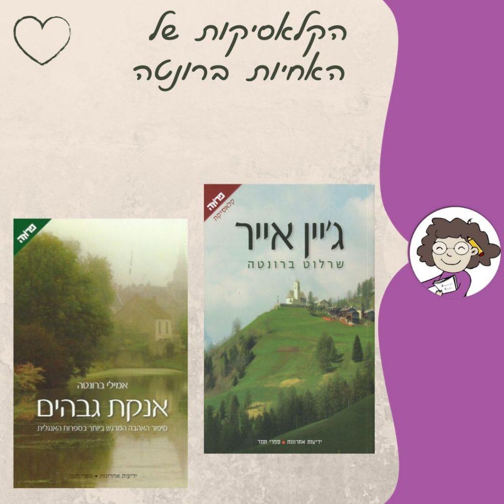 ספרי אהבה מומלצים - הקלאסיקות של האחיות ברונטה, ג'יין אייר, אנקת גבהים