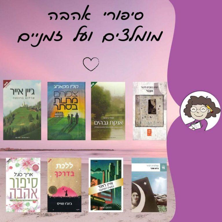 ספרי אהבה מומלצים ועל זמניים