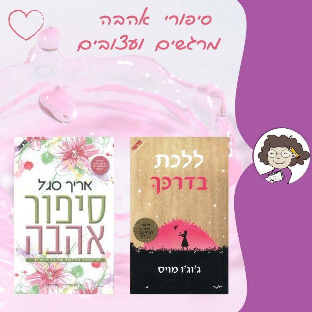 ספרי אהבה מומלצים מרגשים ועצובים
