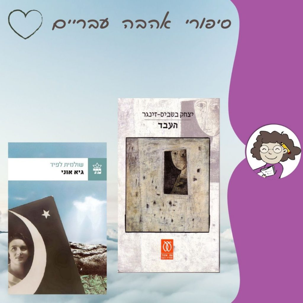 ספרי אהבה עבריים מומלצים