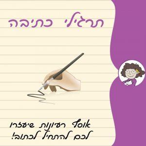 תרגילי כתיבה - אוסף רעיונות שיעזרו לכם להתחיל לכתוב