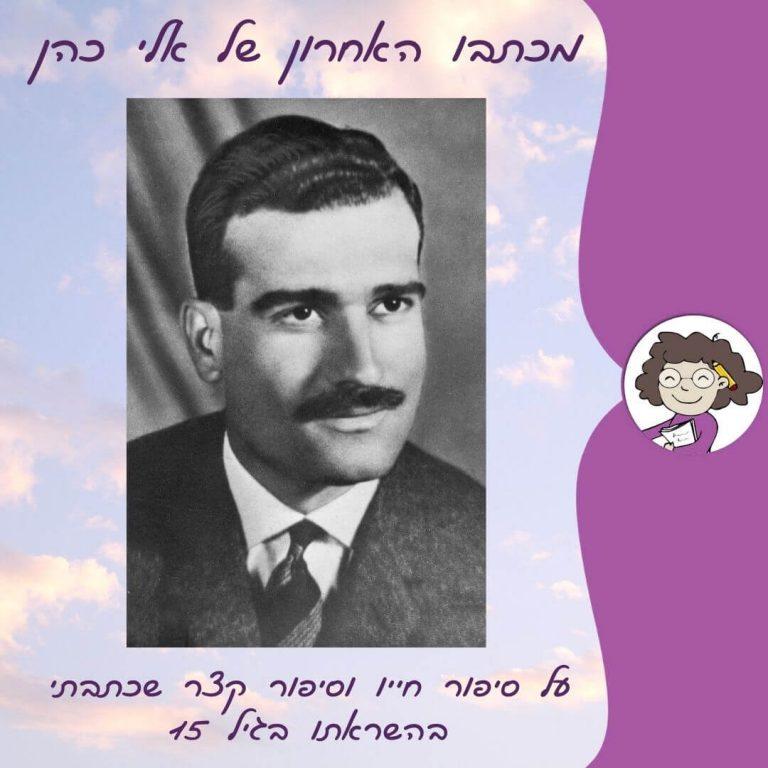 מכתבו האחרון של אלי כהן מאת דנה רדא