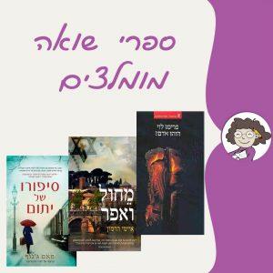 ספרי שואה מומלצים - בלוג הסיפור של דנה