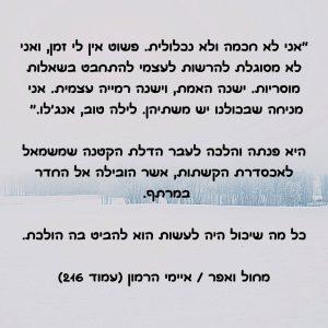 ציטוט מתוך הספר מחול ואפר מאת איימי הרמון