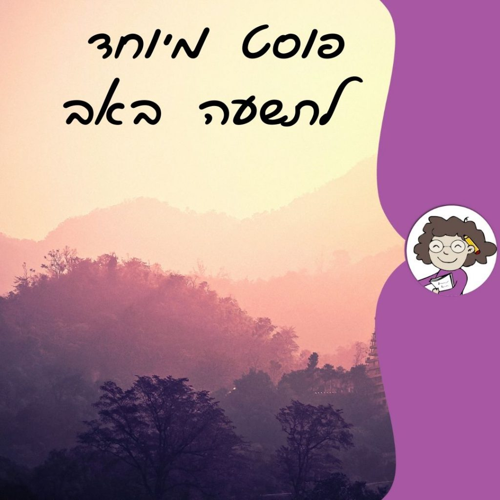 תשעה באב פוסט מיוחד בבלוג הסיפור של דנה