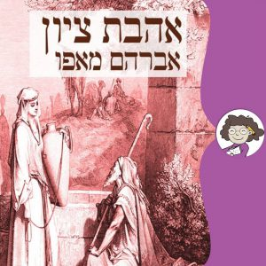 אהבת ציון מאת אברהם מאפו
