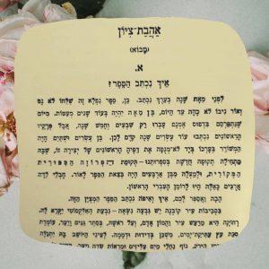 """פתיח המבוא לספר """"אהבת ציון"""" מאת אברהם מאפו"""