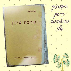 עותק ישן של הספר אהבת ציון מעת אברהם מאפו