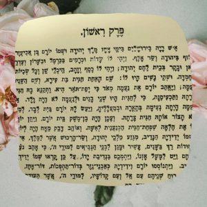 """הפסקה הראשונה מתוך """"אהבת ציון"""" מאת אברהם מאפו"""