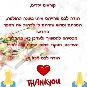 קוראים יקרים תודה לכם מקרב לב שעזרתכם ותמכתם בי במהלך השנה הזו!
